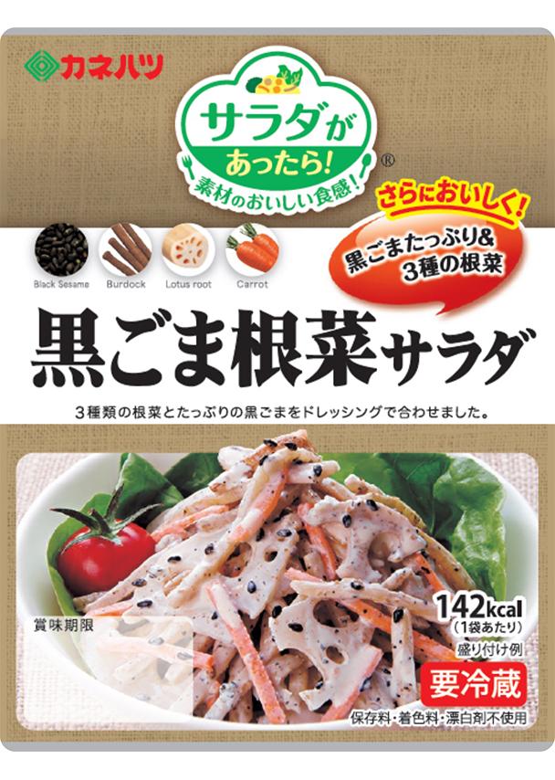 黒ごま根菜サラダ ミニ