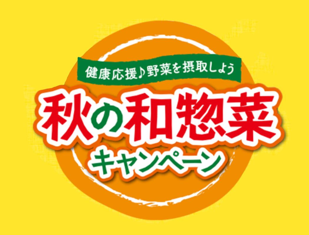 秋の和惣菜!キャンペーン 10/1~11/30